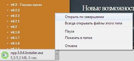 Руководство Пользователя Notepad - фото 7