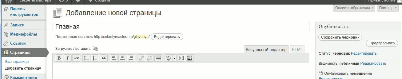 Как сделать записи на страницах wordpress