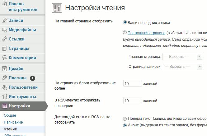 Wordpress как сделать ссылку на страницу - Санком НН