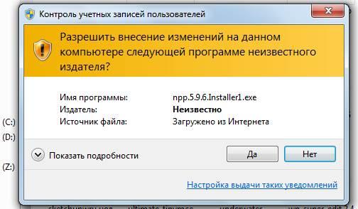 Руководство Пользователя Notepad - фото 4