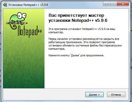 Руководство Пользователя Notepad - фото 2