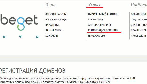 что значит хостинг сайта заблокирован