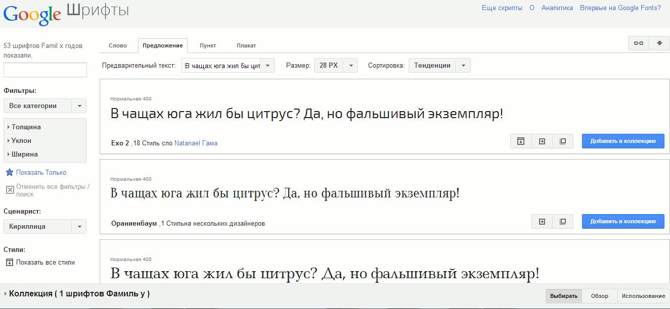 Как в css сделать свой шрифт