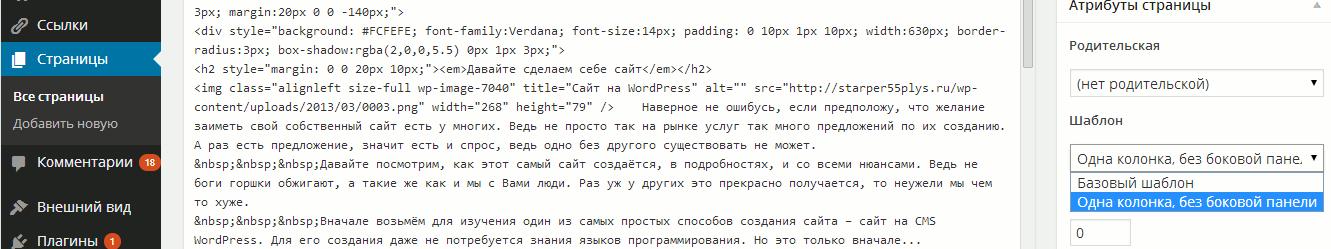 Wordpress как сделать страницу стартовой