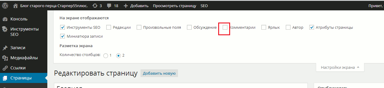 Как сделать главную страницу сайта wordpress