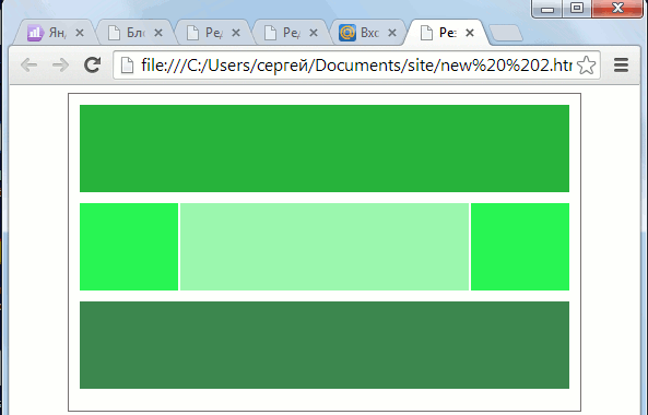 Как сделать чтобы сайт был резиновым