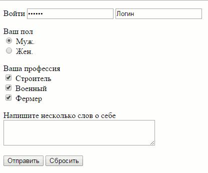 Формы html