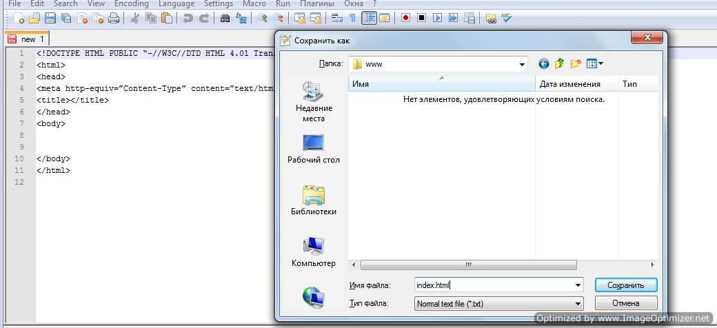 Сохранение файла каркаса страницы в директории сайта