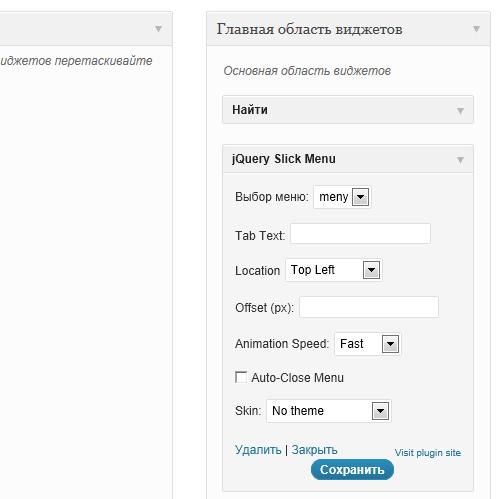 Панель инструментов WordPress, редактирование плагина