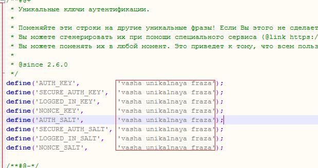 Файл wp-config, уникальные ключи аутентификации