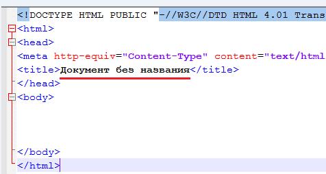Первый заголовок html документа - тайтл