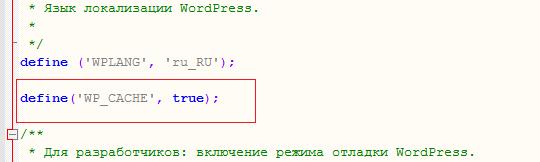 Внесение изменений в файл wp-config