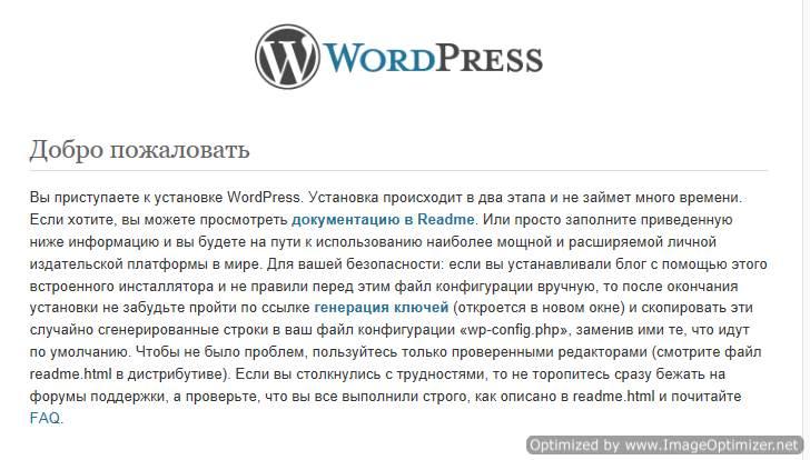 Приветствие: Добро пожаловать в WordPress