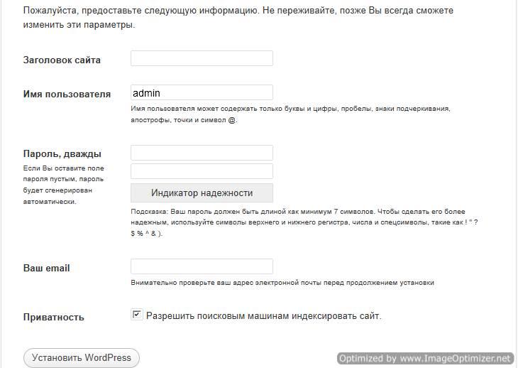 Окно с полями ввода данных для административной панели сайта