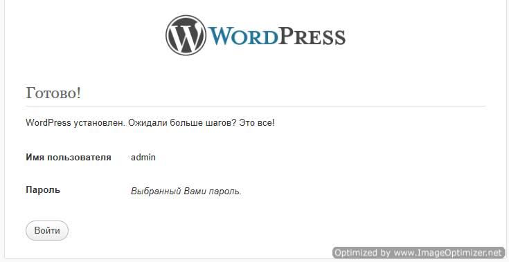 Форма ввода пароля для входа в wp-admin