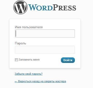 Форма ввода логина и пароля для входа в административную панель сайта