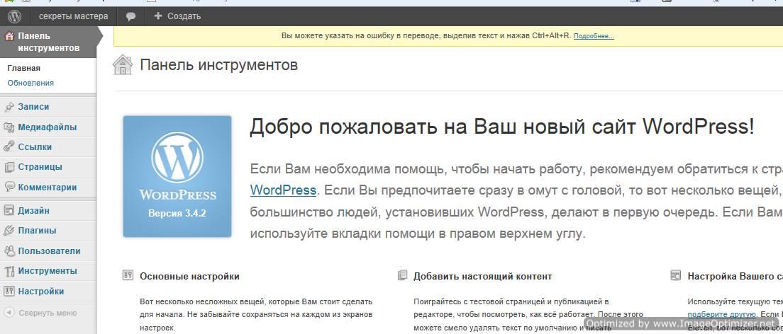 Административная панель сайта на CMS WordPress