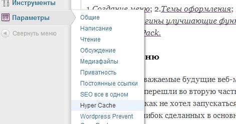 Панель инструментов WordPress - параметры - Hyper Cache