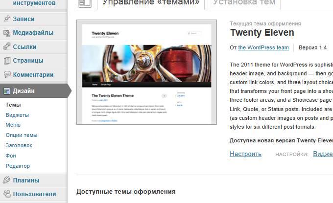 Панель управления WordPress, раздел: Внешний вид - Тема