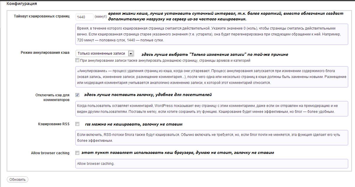 Панель инструментов WordPress, поля для введения данных по настройке плагина Hyper Cache