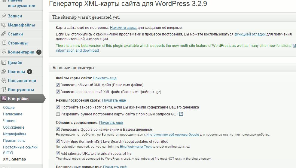 Панель инструментов WordPress - настройки плагина XML-Sinemap
