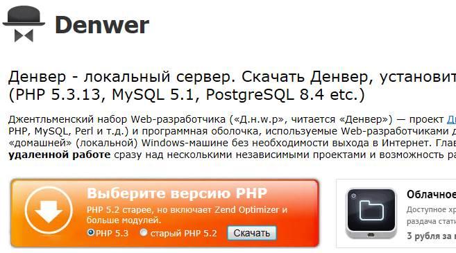 Скачать PHP