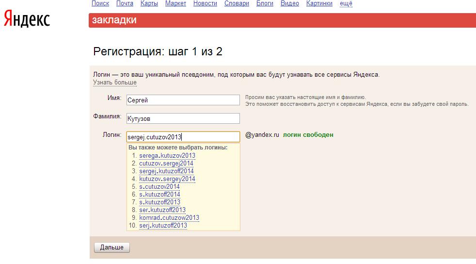 Регистрация в сервисе zakladki.Yandex.ru