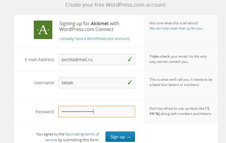 Поля для ввода регистрационных данных, необходимых для подключения плагина Akismet к WordPress