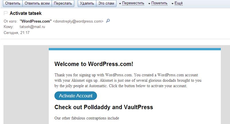 Письмо от WordPress