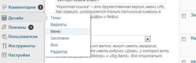 Панель инструментов WordPress, раздел: Внешний вид - меню