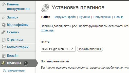 Панель инструментов WordPress, раздел: Плагины - добавить плагин