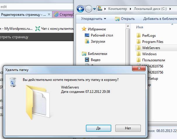 Удаление директории WebSerwer