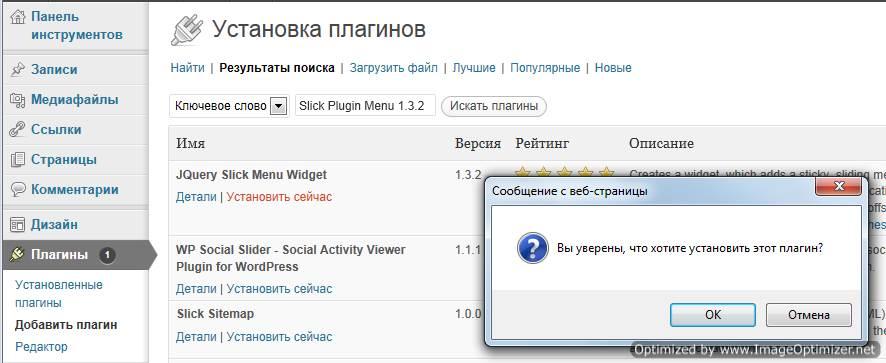Панель инструментов WordPress, подтверждение установки плагина