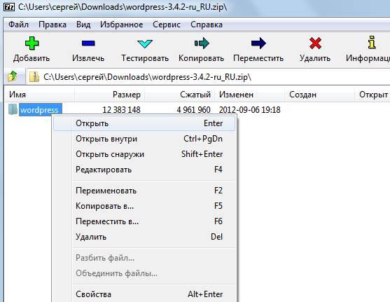 Открыть папку с файлами в архиве