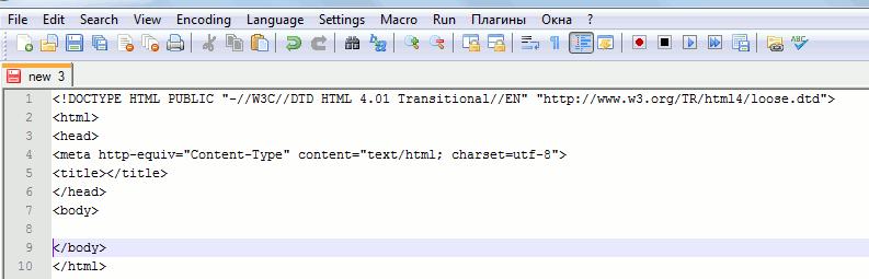 Копируем код каркаса страницы в новый документ в Notepad++
