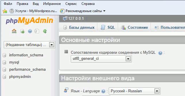 домашняя страница phpMyAdmin