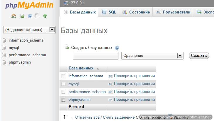 Раздел создания баз данных в phpMyAdmin