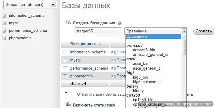 Выбираем кодировку, в которой будут отображаться внесённые данные
