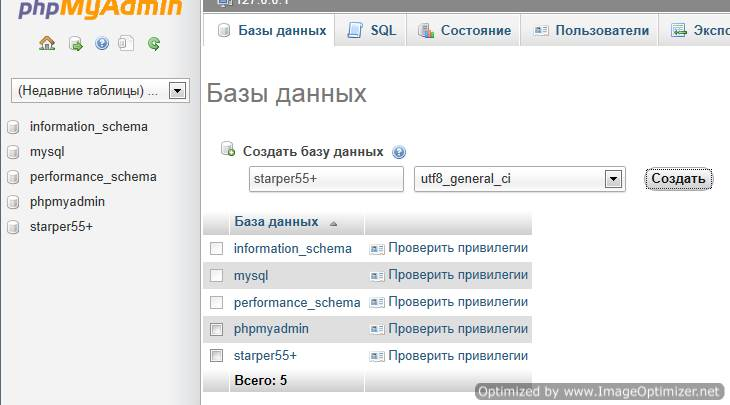 Возвращаемся на домашнюю страницу phpMyAdmin