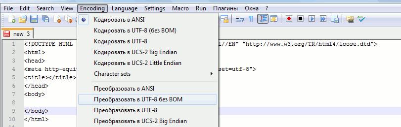 Выбираем кодировку в Notepad++