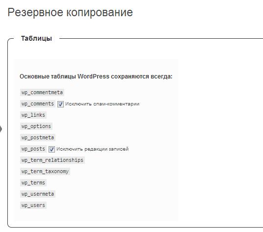 Блок настроек плагина WordPress Database Backup