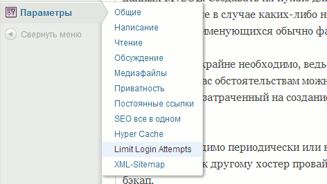 Панель инструментов WordPress - Параметры - Limit login Attempts