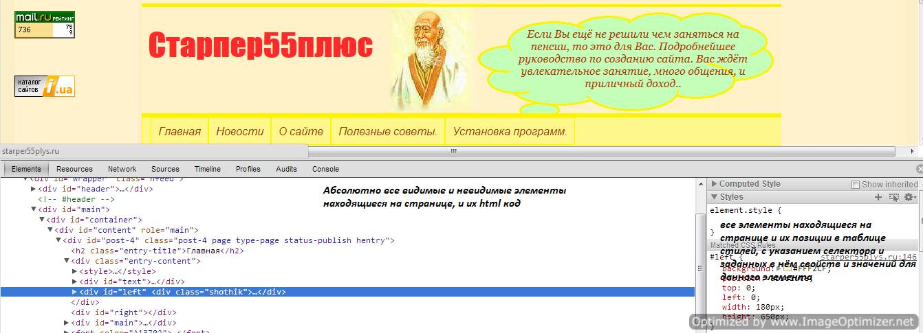 Окно инструмента Веб инспектор