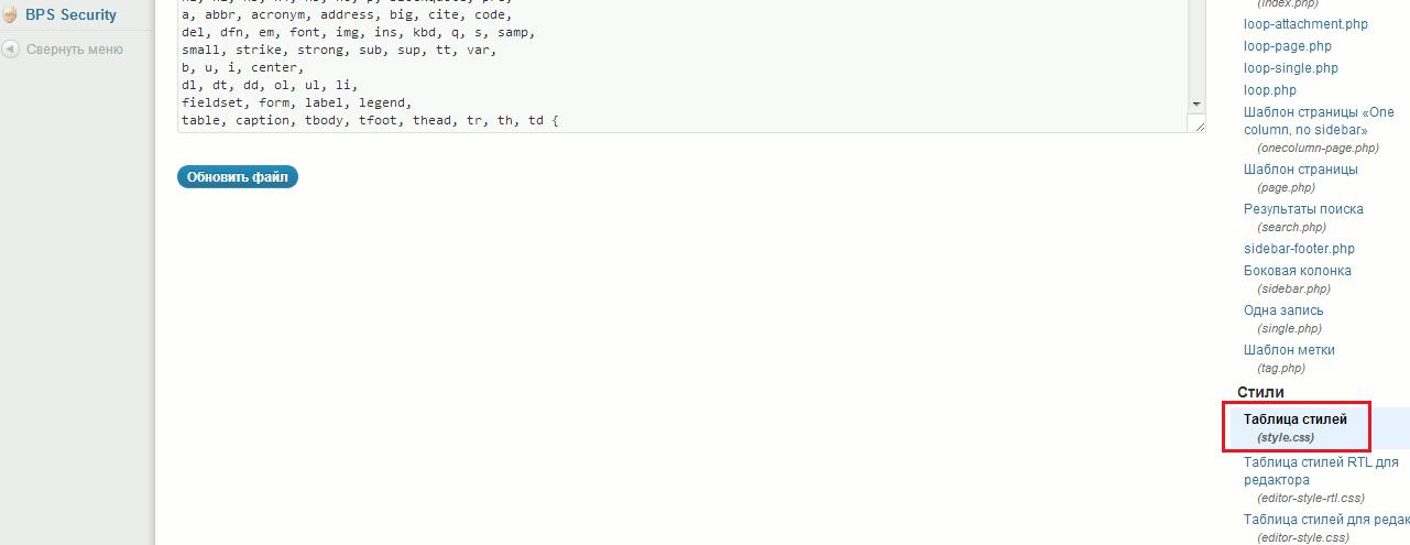 Панель инструментов WordPress - Внешний вид - Редактор - файл style.css