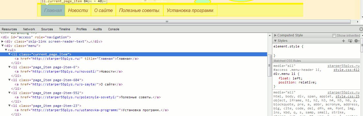 Инструкция по работе с веб инспектором