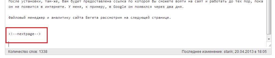 Синтаксис тега nextpage
