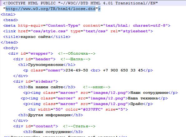 html код страницы