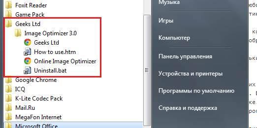 Расположение на компьютере оптимизатора изображений