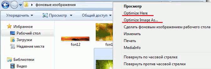 Как оптимизировать изображения