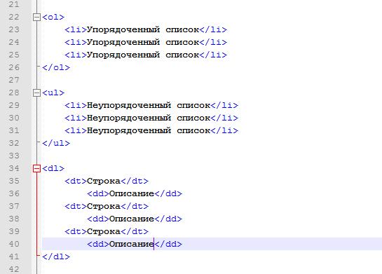 Синтаксис списка
